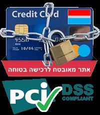 אתר מאובטח PCI DSS לרכישה בטוחה
